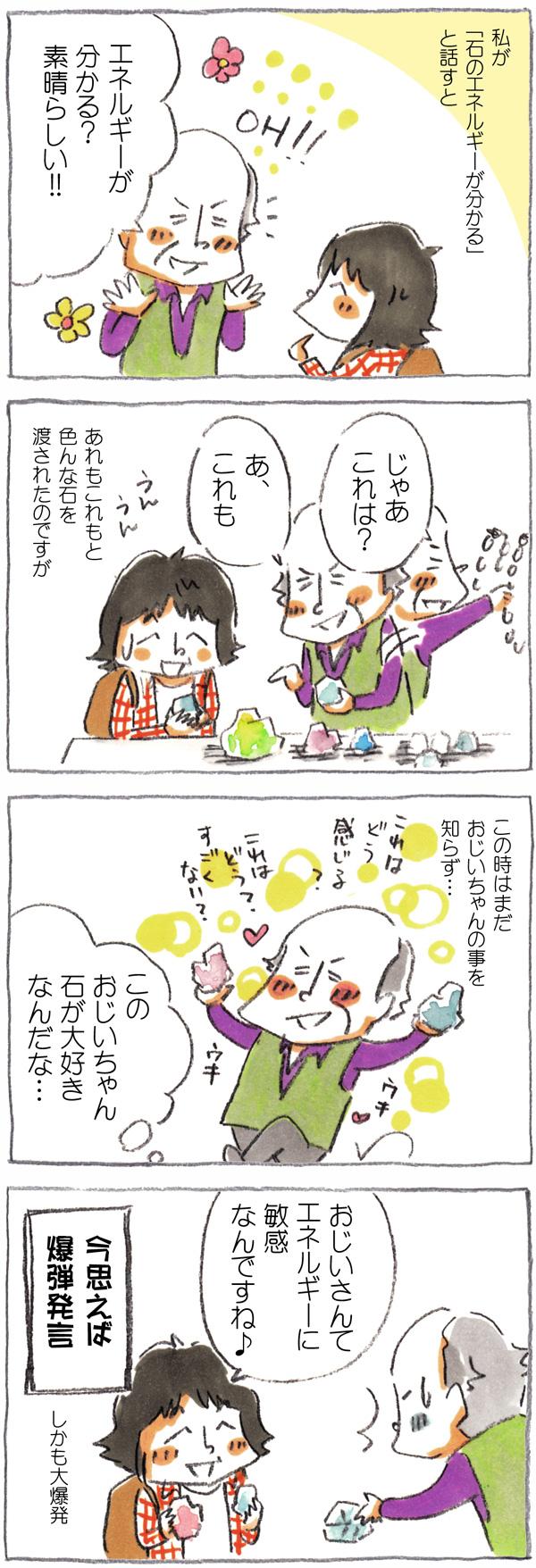 がね亭マンガ 初ツーソン