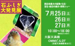 大阪ミネラルショー2020