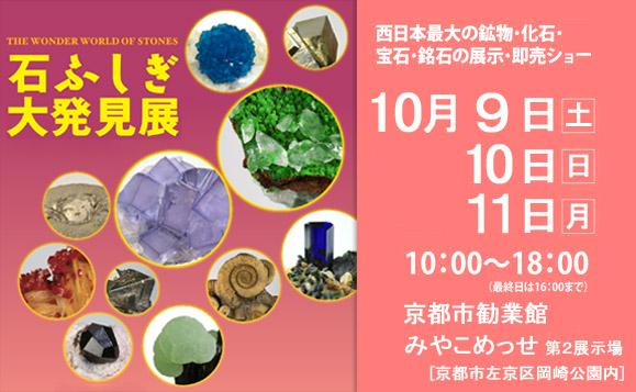 京都ミネラルショー2021