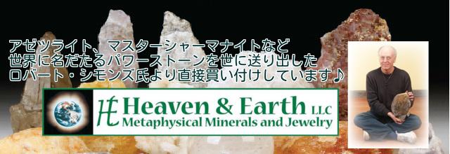 Heaven&Earth ロバート・シモンズ アゼツライト パワーストーン