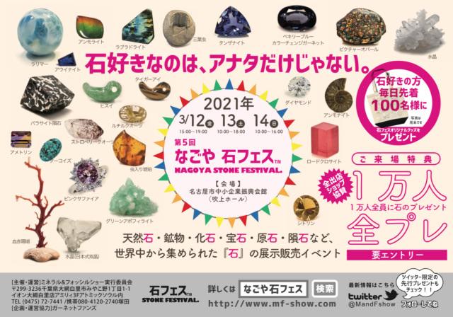 名古屋石フェス