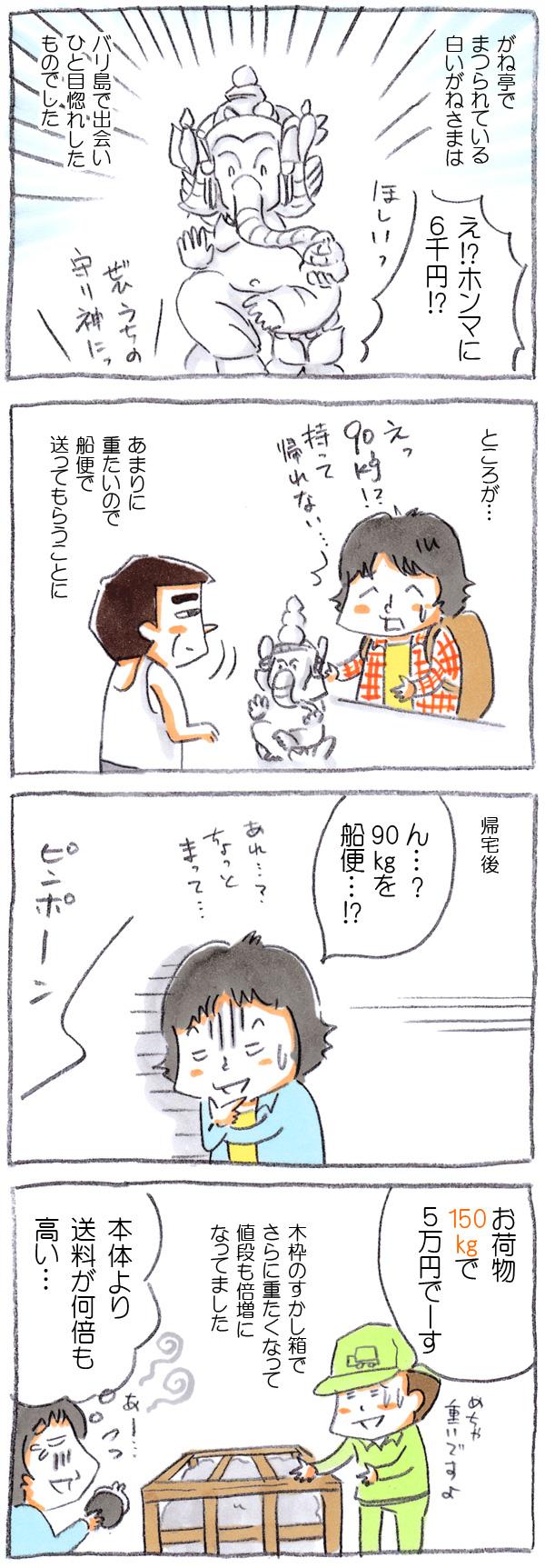 がね亭マンガ